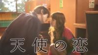 【ロマンチック 映画】天使の恋