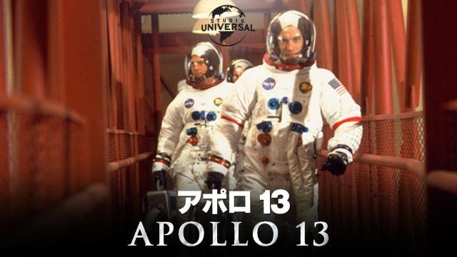 【SF映画 おすすめ】アポロ13