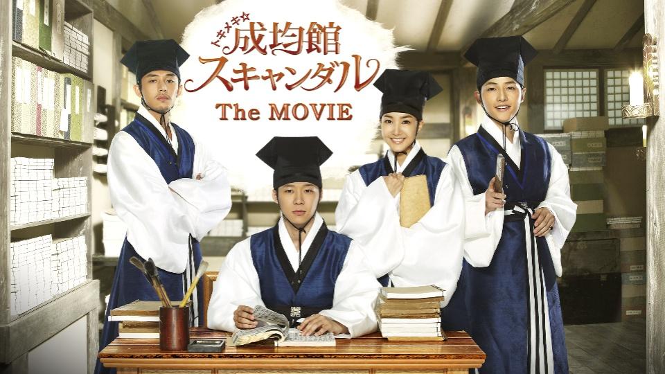 トキメキ☆成均館スキャンダル The MOVIEの動画 - トキメキ☆成均館スキャンダル