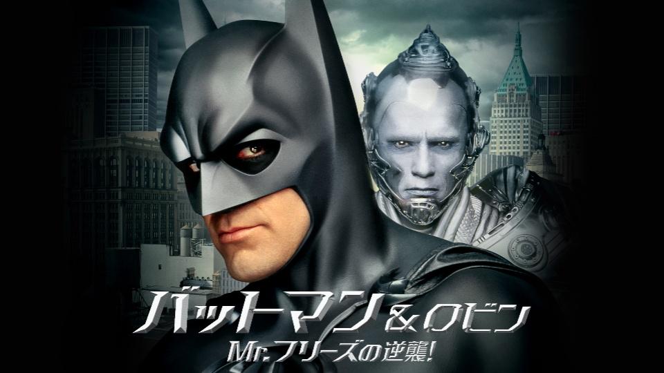 バットマン&ロビン Mr.フリーズの逆襲!の動画 - バットマン&ハーレイ・クイン