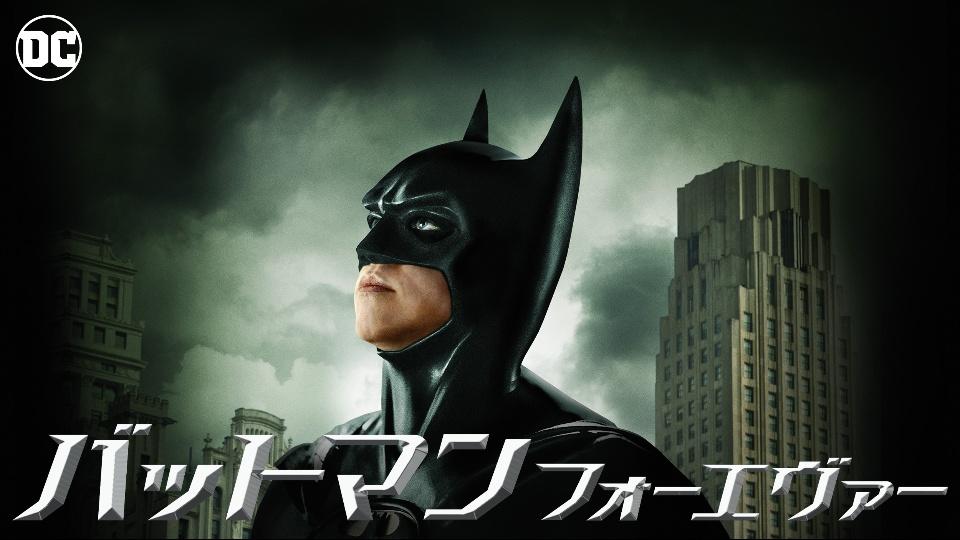 バットマン+フォーエヴァーの動画 - バットマン&ハーレイ・クイン
