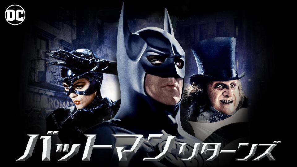バットマン リターンズの動画 - バットマン&ハーレイ・クイン