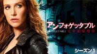 【セクシー 映画】アンフォゲッタブル 完全記憶捜査 シーズン1