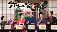 【感動 映画 邦画】武士の家計簿