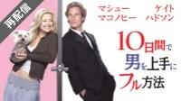 【無料映画 10日間で男を上手にフル方法】10日間で男を上手にフル方法