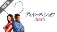 【おすすめ 洋画】ディボース・ショウ