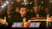 【おすすめ 洋画】ジョニー・イングリッシュ