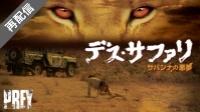 【おすすめ 洋画】デス・サファリ サバンナの悪夢
