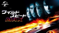 【アクション映画 おすすめ】ワイルド・スピード MAX