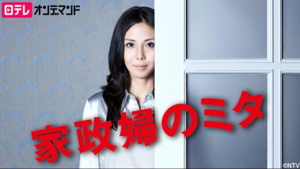 【ドラマ】家政婦のミタのレビュー・予告・あらすじ