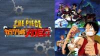 【アニメ 映画 おすすめ】ワンピース THE MOVIE カラクリ城のメカ巨兵