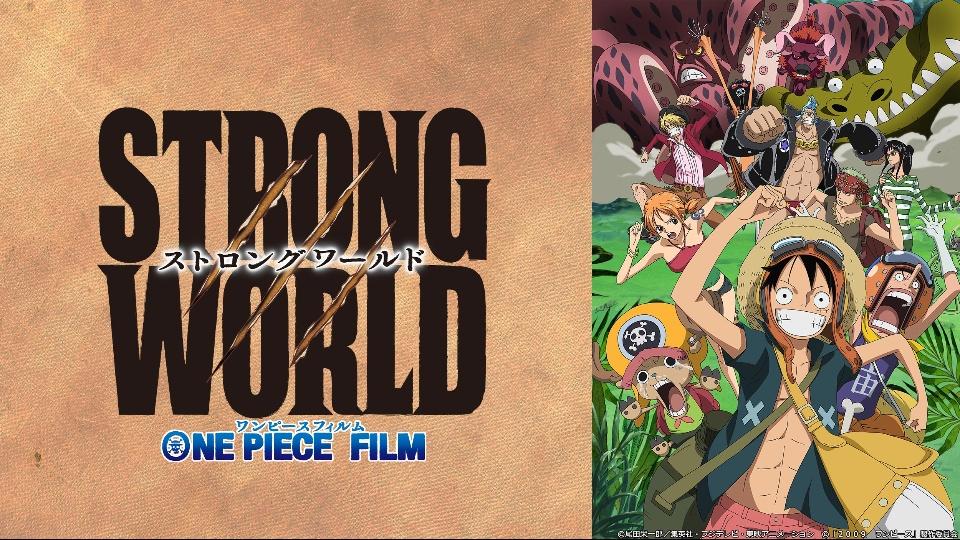 【映画】ワンピースフィルム ストロングワールドのレビュー・予告・あらすじ