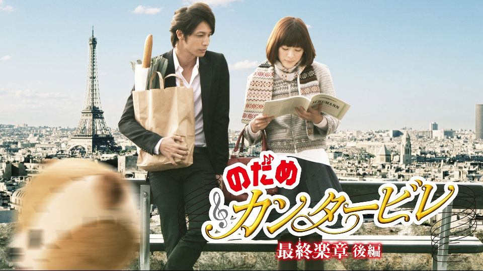 【映画】のだめカンタービレ 最終楽章 後編のレビュー・予告・あらすじ