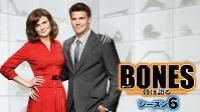 【海外 ドラマ 無料】BONES – 骨は語る – シーズン6