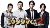 【映画闇金ウシジマくん2 無料視聴】闇金ウシジマくん Season2