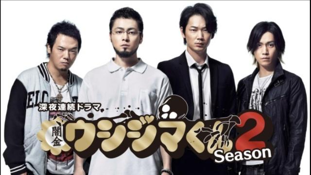 【セクシー 映画】闇金ウシジマくん Season2