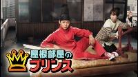 【無料映画  心温まるラブコメ】屋根部屋のプリンス