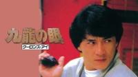 【アクション映画 おすすめ】ポリス・ストーリー2 九龍の眼