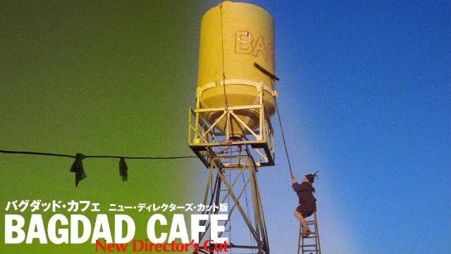 【おすすめ 洋画】バグダッド・カフェ ニュー・ディレクターズ・カット版