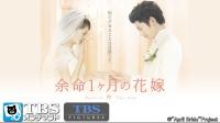 【ヒューマン 映画】映画「余命1ヶ月の花嫁」