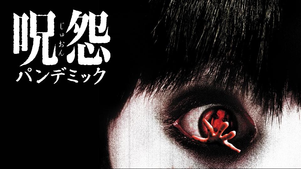 呪怨 パンデミック(リメイク第2弾)の動画 - 呪怨5 ザ・ファイナル