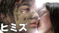 【アニメ 実写】ヒミズ