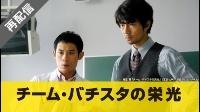 【国内ドラマ無料視聴】チーム・バチスタの栄光