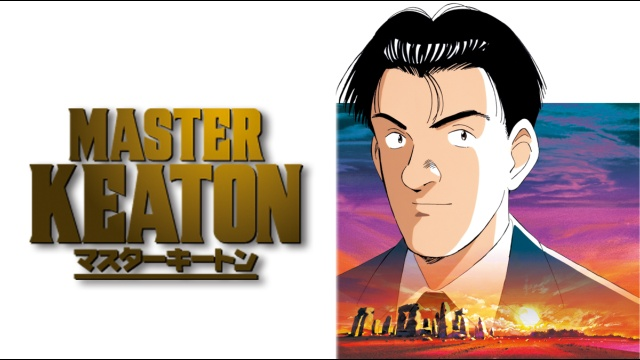 【TVアニメ】MASTERキートン