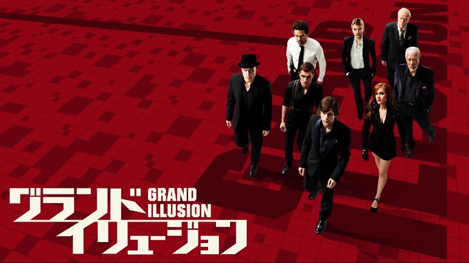 【映画】グランド・イリュージョンのレビュー・予告・あらすじ
