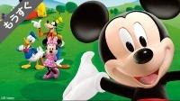 【TVアニメ】ミッキーマウス クラブハウス