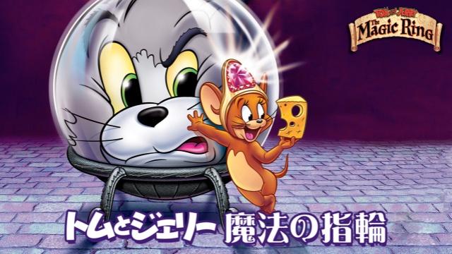 【アニメ 映画 おすすめ】トムとジェリー 魔法の指輪