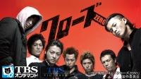 【FC2 映画 邦画】映画「クローズZERO」