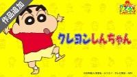 【ユーチューブアニメクレヨンしんちゃん】クレヨンしんちゃん