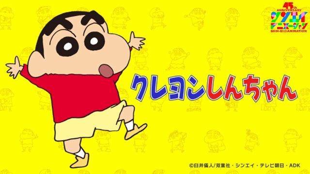 【TVアニメ】クレヨンしんちゃん