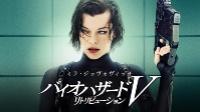 【バイオハザードv 映画 動画】バイオハザードV リトリビューション