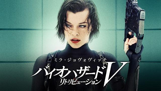【SF映画 おすすめ】バイオハザードV リトリビューション