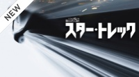 【スタートレック 映画 2009 動画】スター・トレック(2009)