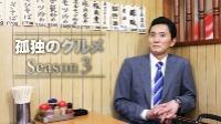【ユーチューブ ドラマ 無料 視聴】孤独のグルメ Season3