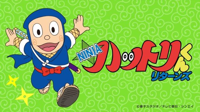 【TVアニメ】NINJAハットリくん リターンズシーズン1&2