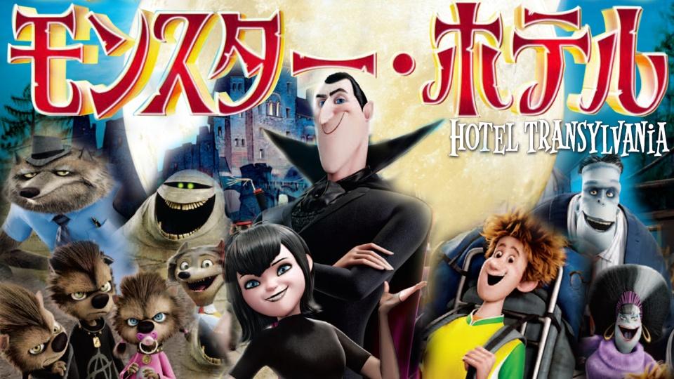 【映画】モンスター・ホテルのレビュー・予告・あらすじ