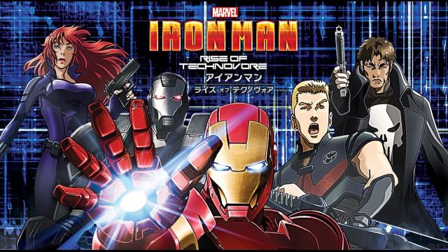 【アクション映画 おすすめ】アイアンマン:ライズ・オブ・テクノヴォア