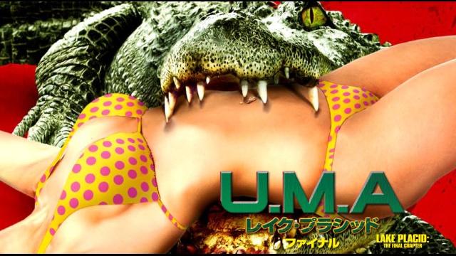 【おすすめ 洋画】U.M.A レイク・プラシッド ファイナル