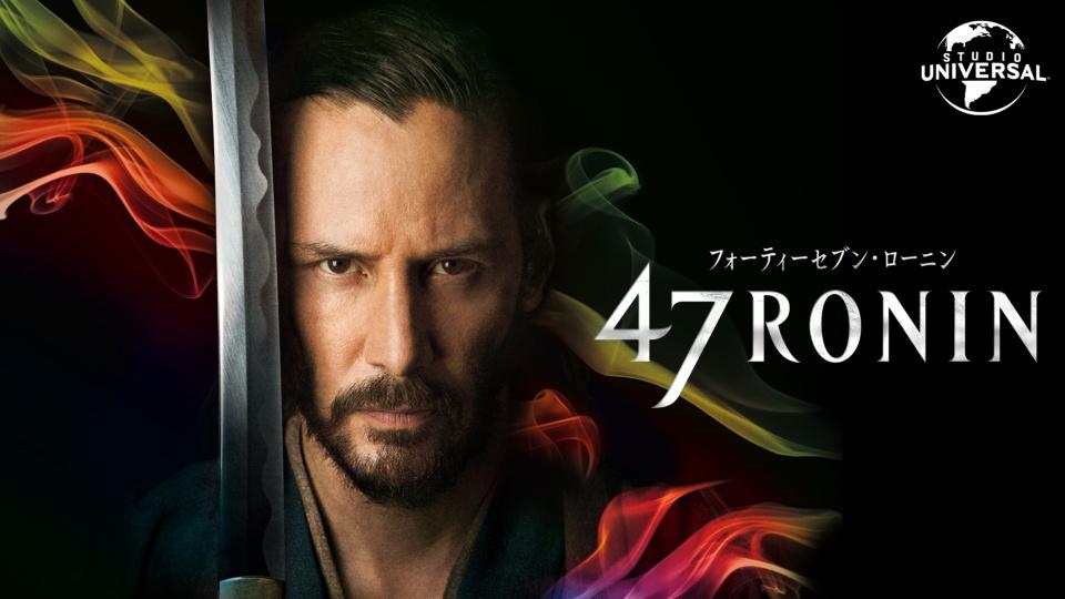【映画】47RONINのレビュー・予告・あらすじ