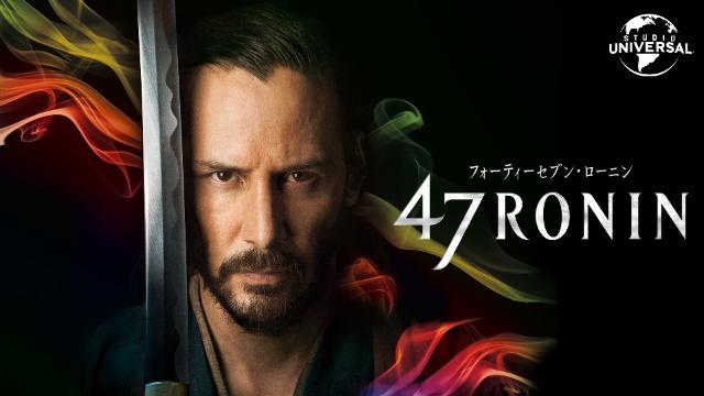 【アクション映画 おすすめ】47RONIN
