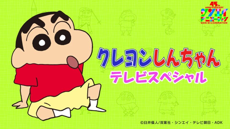 クレヨンしんちゃんテレビスペシャルの動画 - クレヨンしんちゃん きっとベスト☆遭遇!おニュ〜なお友だち