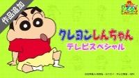 【クレヨンしんちゃん 動画 アニメ】クレヨンしんちゃんテレビスペシャル