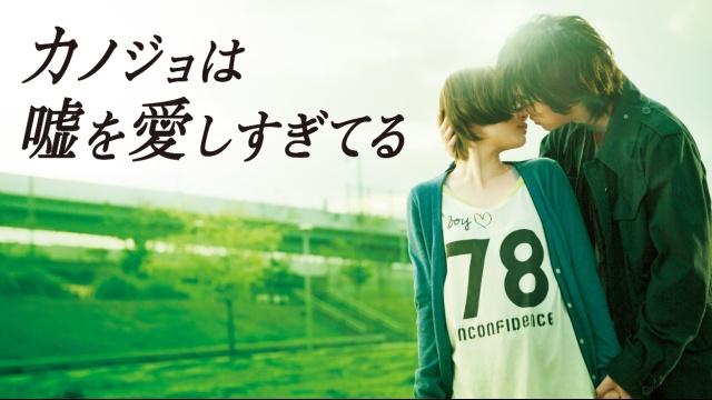 【映画】カノジョは嘘を愛しすぎてるのレビュー・予告・あらすじ