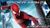 【映画 無料 サイト 洋画】アメイジング・スパイダーマン2