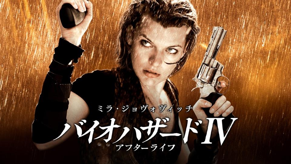 【映画】バイオハザードIV アフターライフのレビュー・予告・あらすじ