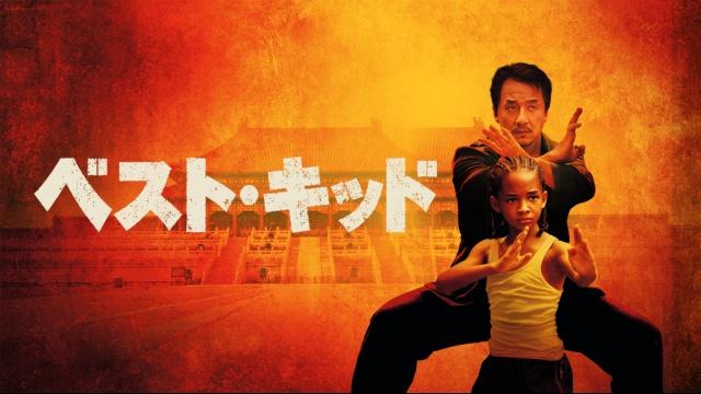 【アクション映画 おすすめ】ベスト・キッド (2010)